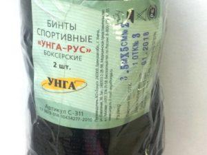 Рэй-Спорт Бинты хлопок (2.5м)