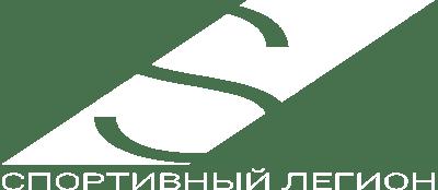 Спортивный легион Logo